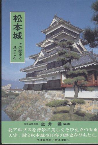 松本城―その歴史と見どころ