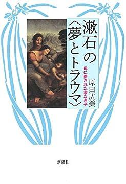 漱石の〈夢とトラウマ〉: 母に愛された家なき子