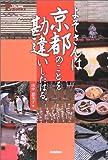 よそさんは京都のことを勘違いしたはる。 (E Life‐long Books)