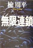 無限連鎖 (文春文庫)