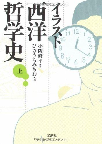 イラスト西洋哲学史(上) (宝島社文庫)の詳細を見る