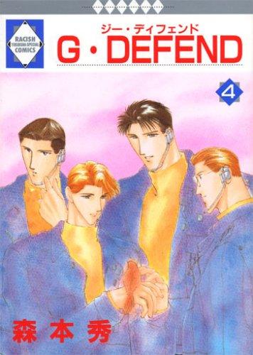 G・DEFEND(4) (冬水社・ラキッシュコミックス)の詳細を見る