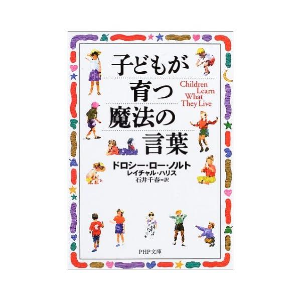 子どもが育つ魔法の言葉 (PHP文庫)の商品画像