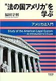 """""""法の国アメリカ""""を学ぶ―アメリカ法入門"""