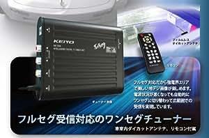 ケイヨウ(KEIYO) フルセグチューナー AN-T004