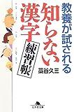 教養が試される知らない漢字練習帳 (幻冬舎文庫)