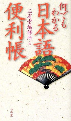何でもわかる日本語便利帳
