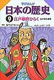 学研まんが 日本の歴史 (9) 江戸幕府をひらく 江戸時代・前期