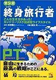 マンガ 終身旅行者 Permanent Traveler (ウィザードコミックス)