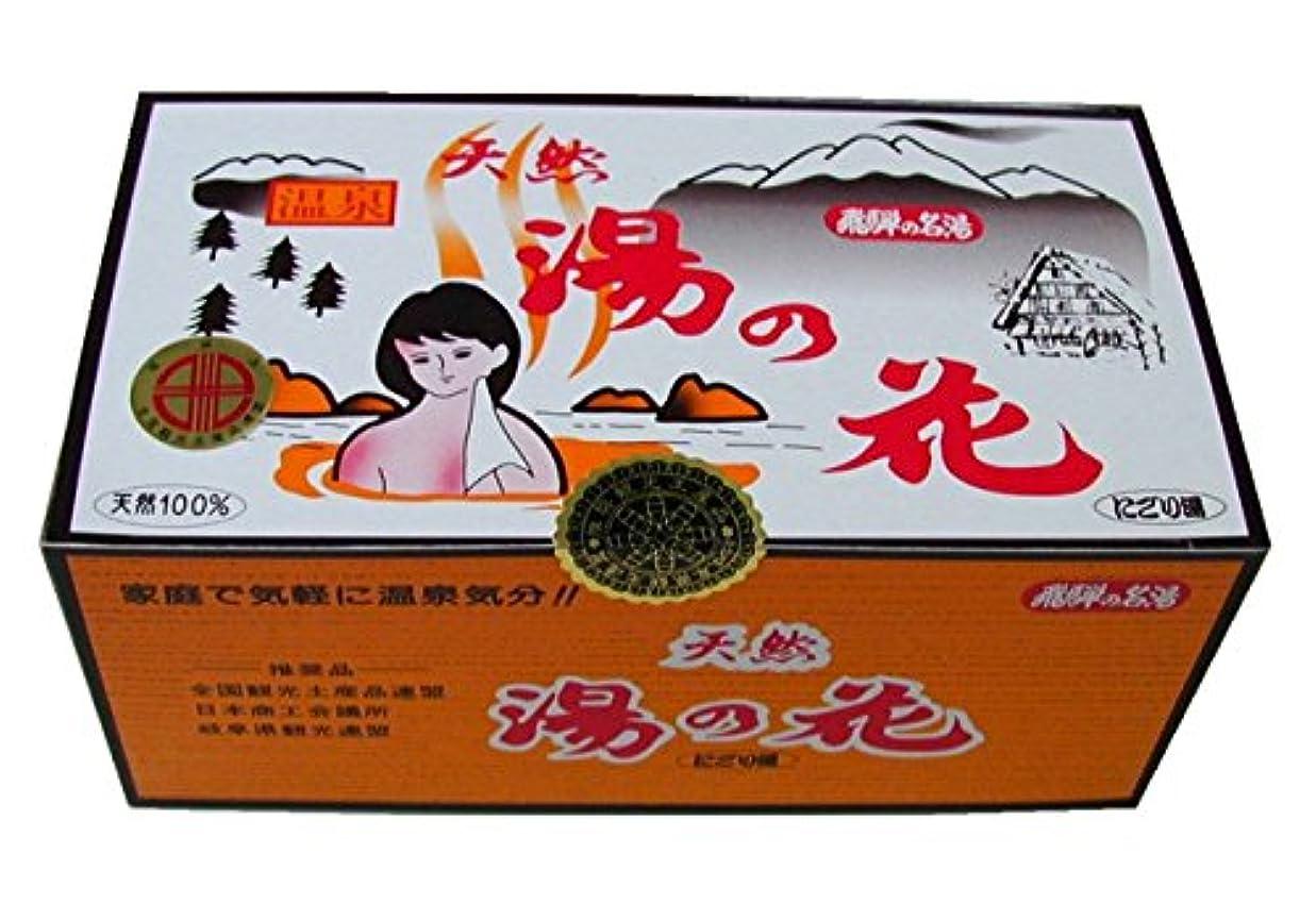 居心地の良い味方バリーコモライフ 天然湯の花 30包