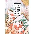 芝桜〈上〉 (新潮文庫)