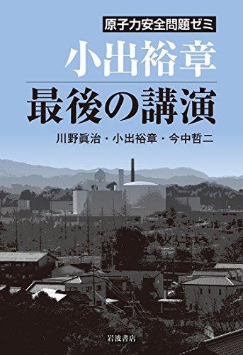 原子力安全問題ゼミ 小出裕章 最後の講演の詳細を見る