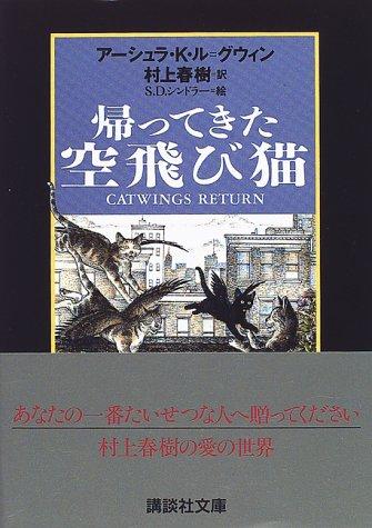 帰ってきた空飛び猫 (講談社文庫)の詳細を見る