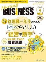 ナーシングビジネス 2016年4月号(第10巻4号)特集:管理職一年生のためのトコトンやさしい経営の数字