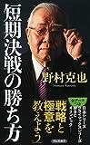 「短期決戦の勝ち方 (祥伝社新書)」販売ページヘ