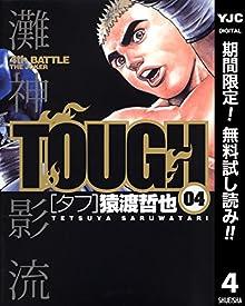 TOUGH―タフ―【期間限定無料】 4 (ヤングジャンプコミックスDIGITAL...