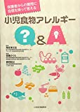 保護者からの質問に自信を持って答える 小児食物アレルギーQ&A