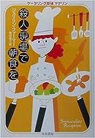 殺人現場で朝食を―ケータリング探偵マデリン (ハヤカワ・ミステリ文庫)
