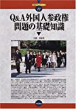 Q&A 外国人参政権問題の基礎知識 (明石ブックレット)