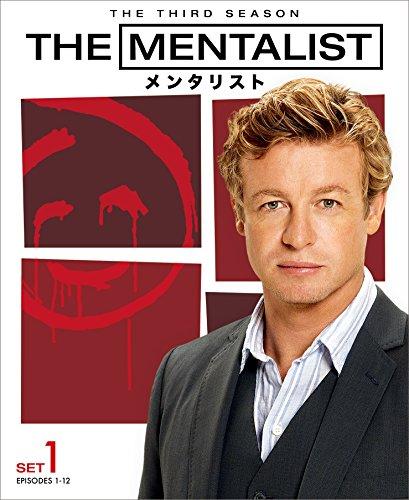 THE MENTALIST/メンタリスト〈サード・シーズン〉 前半セット[DVD]
