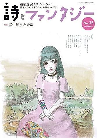 詩とファンタジー No.35
