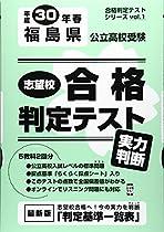 志望校合格判定テスト実力判断平成30年春福島県公立高校受験(5教科テスト2回分プリント形式)