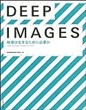DEEP IMAGES―映像は生きるために必要か