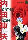 薔薇の殺人 (秋田コミックスサスペリア)
