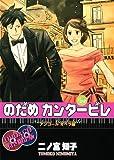 DVD&CD付き限定版『のだめカンタービレ』第24巻 (講談社コミックスキス)