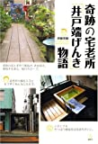 奇跡の宅老所「井戸端げんき」物語 (介護ライブラリー)