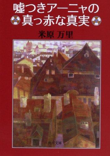 嘘つきアーニャの真っ赤な真実 (角川文庫)の詳細を見る