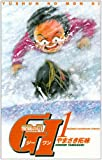 優駿の門G1 1 (少年チャンピオン・コミックス)