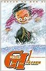 優駿の門G1 全13巻 (やまさき拓味)