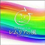 レムリアの風 (<CD> HiーRingo Lyra)