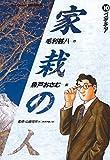 家栽の人(10) (ビッグコミックス)