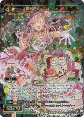 WIXOSS-ウィクロス-/WXK07-028 羅菌姫 ウェディ SR