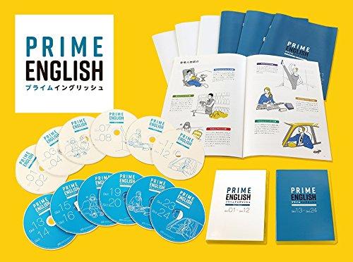 英会話教材 英語教材 プライムイングリッシュ 6ヶ月マスターコース 英会話スクールよりも濃厚な リスニング & スピーキング トレーニング