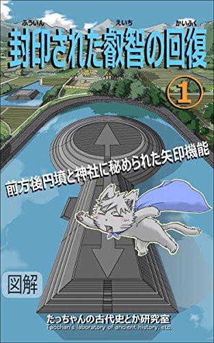 封印された叡智の回復 (1): 前方後円墳と神社に秘められた矢印機能 (たっちゃんの古代史とか出版)