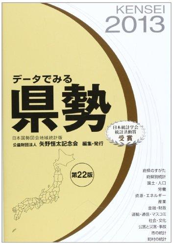 データでみる県勢 2013年版―日本国勢図会地域統計版の詳細を見る