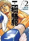 二瘤駱駝(2) (ヤングマガジンコミックス)