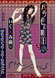 バラ色の明日 2 (集英社文庫―コミック版)