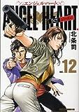 エンジェル・ハート1STシーズン 12 (ゼノンコミックスDX)