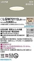 パナソニック(Panasonic) 洗面・浴室ダウンライト LGW72112LE1 調光不可 電球色 ホワイト