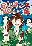 日がな半日ゲーム部暮らし 4 (電撃コミックス EX 電撃4コマコレクション)