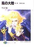 風の大陸〈第8部〉天命の大地 (富士見ファンタジア文庫)