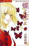 蝶よ花よ 7 (フラワーコミックス)