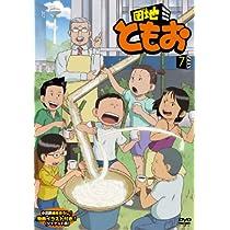 団地ともお (7) [DVD]
