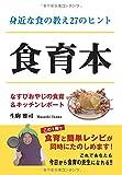 身近な食の教え27のヒント 食育本 ~なすびおやじの食育&キッチンレポート~