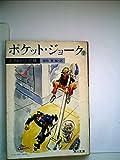 ポケット・ジョーク〈7〉おまわりと泥棒 (1981年) (角川文庫)