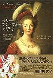 マリー・アントワネットの暗号: 解読されたフェルセン伯爵との往復書簡 画像